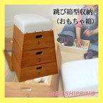 【送料無料】お子様用 跳び箱型収納