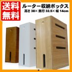 ルーター 収納ボックス (ルーターボックス 電源タップ収納ボックス 薄型 おしゃれ スリム モデム 桐製 扉付き フタ付き テーブルタップボックス)の画像