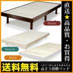 すのこベッド シングル 高さ調節 3段階