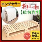 ショッピング日本製 日本製 総桐2つ折りすのこベッド シングル 桐らくね