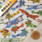 リバティプリント タナローン(半針キルト)『Tom's Jet トムズ ジェット』キャロットオレンジ(サンドウオリジナルカラー)(11-3631176/J15D)