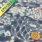 リバティプリント(エアリーコット)92『Yoshie ヨシエ』ネイビー(10-3630278/10D)