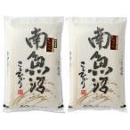 魚沼産コシヒカリ 2kg×2袋 合計4Kg 29年産 特別栽培米2Kg 慣行栽培米2Kg 特A 生産者限定 送料無料