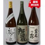 ギフト 芋焼酎 古酒 おススメ1800ml 3本セット 紫尾の露石蔵貯蔵 手造り鶴乃泉 撫磨杜 酒 お祝い