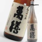 萬膳 芋焼酎 鹿児島 1800ml 万膳酒造 まんぜん 特約店限定 定価 通販 人気