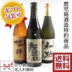芋焼酎 ギフト 飲み比べセット 送料無料 鹿児島 720ml3本 櫻井 撫磨杜 和助