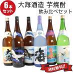 芋焼酎 飲み比べセット 送料無料 大海酒造 1800ml 焼酎6本セット