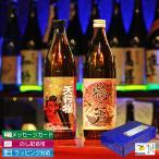芋焼酎 飲み比べ2本セット 送料無料 ギフト 天狗櫻 鶴乃泉 900ml プレゼント
