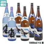 芋焼酎 海×2本・くじらのボトル×2本・くじらのボトル黒×2本 飲み比べ 大海酒造 6本セット 1800ml ギフト お祝