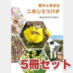 【5冊セット】意外と身近なニホンミツバチ 〜あなたのすぐそばに〜