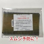 スムシっ子カード 1セット