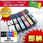 canon BCI-326+325/6MP 6本セット 残量表示ICチップ付き高品質純正互換インク キヤノン キャノン BCI-326+325