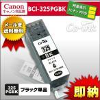 canon BCI-325PGBK ブラック 残量表示ICチップ付き高品質純正互換インク キヤノン キャノン BCI-326+325