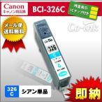canon BCI-326C シアン 残量表示ICチップ付き高品質純正互換インク キヤノン キャノン BCI-326+325