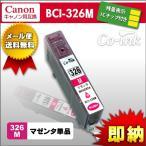canon BCI-326M マゼンタ 残量表示ICチップ付き高品質純正互換インク キヤノン キャノン BCI-326+325