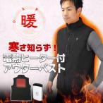 電熱ウェア [暖] アウターベスト /あすつく対応