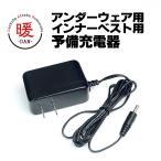 電熱ウェア[暖]アンダーウェア・インナーベスト用予備充電器(ACアダプター)
