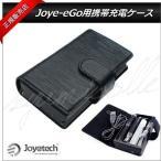 電子タバコeGo-C2/eGo-T専用携帯充電ケース PCCバッテリー内臓 あすつく