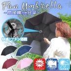 日傘 扇風機日傘 晴雨兼用 スポーツ観戦 UVカット 扇風機付き ファン付き 遮光 紫外線対策 熱中症対策 レディース メンズ