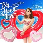 浮き輪 ハート型 120cm ビッグサイズ フロート heart float 浮輪 うきわ ウキワ