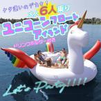 大人6人乗り ユニコーンフロート 巨大 ユニコーン 浮き輪 ビッグサイズ ペガサス フロートアイランド ボート 浮輪 海 プール あすつく