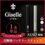 電子タバコ Giselle/XENO交換用バッテリースティック【アップグレード版】
