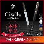 電子タバコ Giselle/XENO交換用メインボディ 本体1本【アップグレード版】