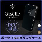 電子タバコ Giselle PCC単品 ジゼル ポータブルケース