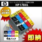 HP178 4色セット HP178 高品質純正互換インク 要チップ付け替え