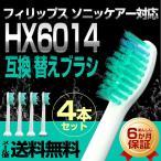 フィリップス ソニッケアー対応 互換 替えブラシ HX6014 スタンダードサイズ  電動歯ブラシ 替ブラシ [4本セット]