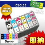 EPSON IC6CL35 6色セット 残量表示ICチップ付き 高品質純正互換インク エプソン IC35