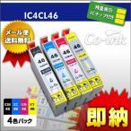 EPSON IC4CL46 4色セット 残量表示ICチップ付き 高品質純正互換インク エプソン IC46