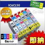 EPSON IC6CL50 6色セット 残量表示ICチップ付き 高品質純正互換インク エプソン IC50
