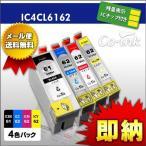 EPSON IC4CL6162 4色セット 残量表示ICチップ付き 高品質純正互換インク エプソン IC61 IC62
