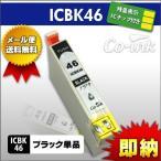 EPSON ICBK46 ブラック 黒 残量表示ICチップ付き 高品質純正互換インク エプソン IC46