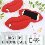 iPhoneケース ビッグリップ くちびる型ケース iPhone7・iPhone7 plus対応 唇ケース シリコンケース スマホケース