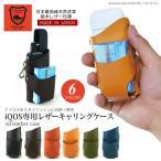 アイコス用ケース [Bタイプ] 日本製 本革 栃木レザー キャリーケース カバー iQOS用 ケース あすつく