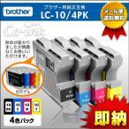 LC10 4PK 4色セット ブラザー brother 高品質純正互換インク