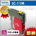 LC11M マゼンタ ブラザー brother 高品質純正互換インク