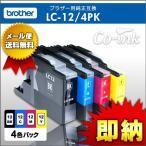 LC12 4PK ブラザー brother  4色セット 高品質純正互換インク