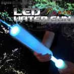 LEDウォーターガン LED水鉄砲 光る 水でっぽう 水鉄砲 安心のスポンジ素材