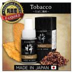 電子タバコ リキッド 粋-sui- タバコ味10ml 純国産