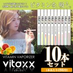 Yahoo!シュミコレ電子タバコ 使い捨て vitaxx 10本セット ビタックス ビタミン入り お試し フレーバー リキッド不要 コエンザイム/電子たばこ/電子煙草/水たばこ あすつく対応