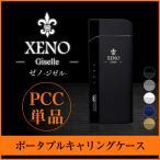 電子タバコXENO-Giselle-ポータブルケース単品 バッテリーケース
