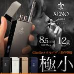 電子タバコ XENO Giselle本体1本+リキッド10本[スターターキット/ゼノ ジゼル/スマホタイプ/電子たばこ/あすつく/レディース/メンズ/ユニセックス/男女兼用]