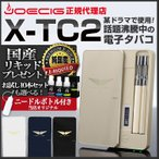 電子タバコ JOECIG純正 X-TC2本体2本+ニードルボトル+国産リキッドorリキッド10本 ジョイシグ 電子たばこ XTC2 X-TC-2 XTC-2 あすつく対応!
