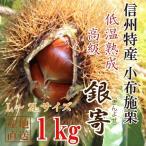 其它 - 信州産 小布施栗(銀寄)【低温熟成・無薫蒸】1kg(L〜2Lサイズ)