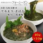山陰産アカモク・ギバサ(味付・醤油味)(40g×10個入り)[冷凍][送料無料] ぎばさ あかもく