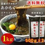 【送料無料】アカモク・ギバサ 1kgセット(500g×2パック入り)[冷凍]ぎばさ あかもく 海藻