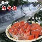 Salmon - (父の日 ギフト)送料無料!北海道産[新巻鮭]姿1匹(1.4kg前後)化粧箱入り[冷凍][未カット品・調理前にカットが必要です]「セルフ父の日」
